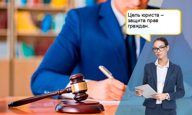 Юриспруденция: обзор профессий особенности, обучение и востребованность, где и как работать?